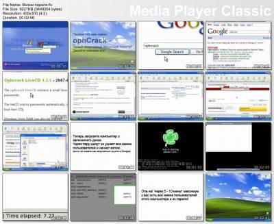 Взлом Пароля на Windows. Просмотров: 941 Добавил: Dark Дата. 18.06.2009.
